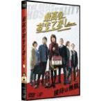 「最高のおもてなし」DVD/イモトアヤコ[DVD]【返品種