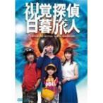視覚探偵 日暮旅人/松坂桃李[DVD]【返品種別A】