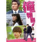 映画「俺物語!!」(通常版)/鈴木亮平[DVD]【返品種別A】