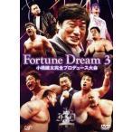 小橋建太完全プロデュース大会「Fortune Dream 3」/小橋建太[DVD]【返品種別A】