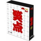 笑点 宴 -放送50周年完全保存版- DVD-BOX/TVバラエティ[DVD]【返品種別A】