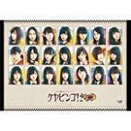 [枚数限定][限定版]全力!欅坂46バラエティー KEYABINGO!2 DVD-BOX<初回生産限定>/欅坂46[DVD]【返品種別A】