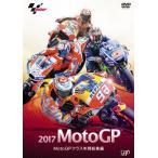 2017 MotoGP MotoGPクラス年間総集編/モーター・スポーツ[DVD]【返品種別A】