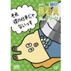 ZIP! presents『朝だよ!貝社員』ベストセレクション グリーン/アニメーション[DVD]【返品