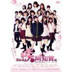 映画「咲-Saki-阿知賀編 episode of side-A」通常版/桜田ひより[DVD]【返品種別A】