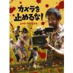 カメラを止めるな! 【DVD】/濱津隆之[DVD]【返品種別A】