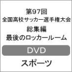 第97回全国高校サッカー選手権大会 総集編 最後のロッカールーム  DVD
