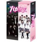 私立バカレア高校 DVD-BOX/森本慎太郎[DVD]【返品種別A】