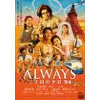 ALWAYS 三丁目の夕日'64/吉岡秀隆[DVD]【返品種別A】