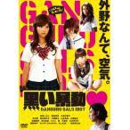 黒い暴動/馬場ふみか[DVD]【返品種別A】