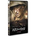 ハクソー・リッジ DVD スタンダードエディション/アンドリュー・ガーフィールド[DVD]【返品種別A】