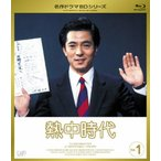 熱中時代 Vol.1/水谷豊[Blu-ray]【返品種別A】