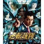 逆転裁判/成宮寛貴[Blu-ray]【返品種別A】