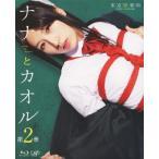 ナナとカオル 第2章/栩原楽人[Blu-ray]【返品種別A】