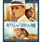 ギリシャに消えた嘘/ヴィゴ・モーテンセン[Blu-ray]【返品種別A】