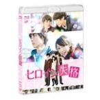 ヒロイン失格【Blu-ray】/桐谷美玲[Blu-ray]【返品種