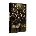 ドラマ「PRINCE OF LEGEND」前編【Blu-ray】/片寄涼太[Blu-ray]【返品種別A】