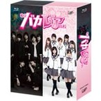 [枚数限定]私立バカレア高校 Blu-ray BOX/森本慎太郎[Blu-ray]【返品種別A】