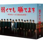 [枚数限定]弱くても勝てます〜青志先生とへっぽこ高校球児の野望〜 Blu-ray BOX/二宮和也[Blu-ray]【返品種別A】