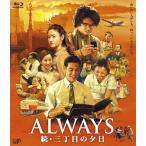 ALWAYS 続・三丁目の夕日/吉岡秀隆[Blu-ray]【返品種別A】