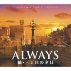 ALWAYS 続・三丁目の夕日 オリジナル・サウンドトラック/サントラ[CD]【返品種別A】