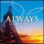 ALWAYS三丁目の夕日'64 オリジナル・サウンドトラック/佐藤直紀[CD]【返品種別A】