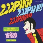 THE BEST COMPILATION of LUPIN THE THIRD「LUPIN!LUPIN!!LUPIN!!!」/大野雄二[CD]【返品種別A】