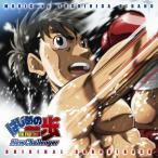 はじめの一歩 New Challenger オリジナル・サウンドトラック/平野義久[CD]【返品種別A】