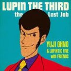 LUPIN THE THIRD〜the Last Job〜/Yuji Ohno & Lupintic Five with Friends[CD]【返品種別A】