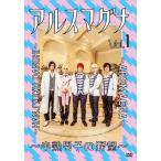 アルスマグナ 〜半熟男子の野望〜 Vol.1/アルスマグナ[DVD]【返品種別A】