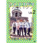 アルスマグナ 〜半熟男子の野望〜 Vol.2/アルスマグナ[DVD]【返品種別A】
