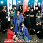 しぇからしか!(TYPE-C)/HKT48 feat.氣志團[CD+DVD]【
