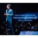 [枚数限定][限定盤]Concert Tour 2015 VOCALIST & SONGS 3 FINAL at ORIX THEATER(初回限定盤)/徳永英明[CD+DVD]【返品種別A】