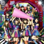 最高かよ(TYPE-B)/HKT48[CD+DVD]【返品種別A】