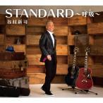 [枚数限定][限定盤]STANDARD〜呼吸〜(初回限定盤)/谷村新司[CD+DVD]【返品種別A】