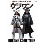 DREAMS COME TRUE 裏ドリワンダーランド 2016【Blu-ray】/DREAMS COME TRUE[Blu-ray]【返品種別A】