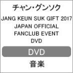 [枚数限定][限定版]JANG KEUN SUK GIFT 2017 JAPAN OFFICIAL FANCLUB EVENT DVD/チャン・グンソク[DVD] POBD-21034/5