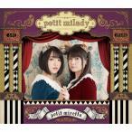 [枚数限定][限定盤][先着特典:プロマイド]petit miretta(初回限定盤A)/petit milady[CD+Blu-ray]【返品種別A】