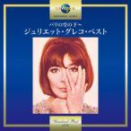 パリの空の下〜ジュリエット・グレコ・ベスト/ジュリエット・グレコ[CD]【返品種別A】