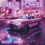 [枚数限定][限定盤]GIRLS POWER(初回限定盤)/SILENT SIREN[CD+DVD]【返品種別A】