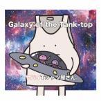 [枚数限定][限定盤]Galaxy of the Tank-top(初回限定盤)/ヤバイTシャツ屋さん[CD+DVD]【返品種別A】