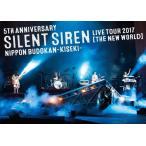 [枚数限定][限定版]5th ANNIVERSARY SILENT SIREN LIVE TOUR 2017「新世界」日本武道館 〜奇跡〜(初回限定盤)/SILENT SIREN[Blu-ray]【返品種別A】