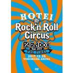 HOTEI Paradox Tour 2017 The FINAL 〜Rock'n Roll Circus〜/布袋寅泰[DVD]【返品種別A】