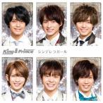 シンデレラガール(通常盤)/King&Prince[CD]【返品種別A】