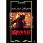science fiction double feature〜筋肉少女帯 Live & PV-clips〜/筋肉少女帯[DVD]【返品種別A】