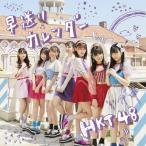 [先着特典付/初回仕様]早送りカレンダー(TYPE-B)/HKT48[CD+DVD]【返品種別A】