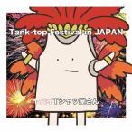 Tank-top Festival in JAPAN 初回限定盤  DVD付