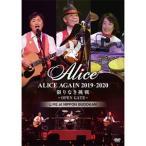 『ALICE AGAIN 2019-2020 限りなき挑戦 -OPEN GATE-』LIVE at NIPPON BUDOKAN【DVD】/アリス[DVD]【返品種別A】