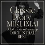 [枚数限定][限定盤]Classic Ivory 35th Anniversary ORCHESTRAL BEST(初回限定盤)/今井美樹[CD+DVD]【返品種別A】