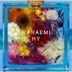 [枚数限定][限定盤]HANAEMI(初回限定盤)/HY[CD+DVD]【返品種別A】